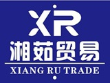 成都湘茹貿易有限公司