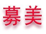 广州募美互联网科技有限公司