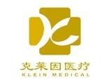 克莱因医疗科技有限公司