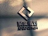 广州聚度企业管理咨询有限公司