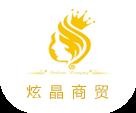 四川炫晶商贸有限公司