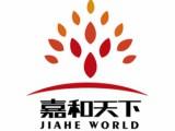 嘉和天下(北京)国际医学科技研究院