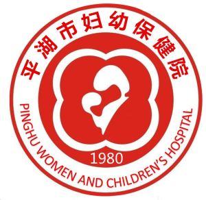 平湖市妇幼保健院