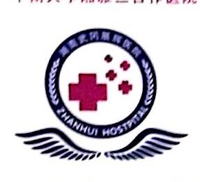 武冈展辉医院