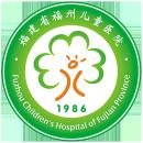 福建省福州儿童医院
