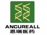 恩瑞生物医药科技上海有限公司