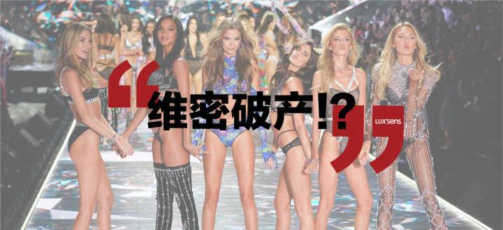 维秘在英国破产中国市场和美妆业务能帮它救