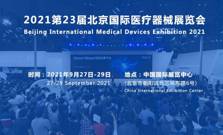 2021第三十二届北京国际医疗器械展览会
