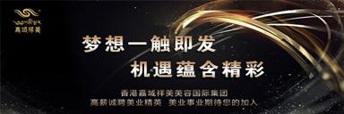 香港嘉域祥美美容国际集团