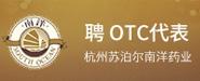 杭州苏泊尔南洋药业有限公司