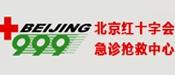 北京市红十字会急诊抢救中心