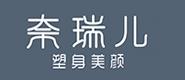 广州奈瑞儿美容科技有限公司