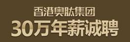 香港奥肽生物科技有限公司
