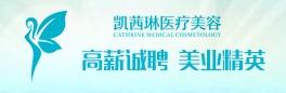 深圳凯茜琳医疗整形美容机构
