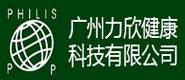 广州力欣健康科技有限公司