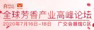 亚洲芳香产业博览会邀请函