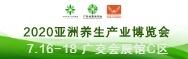 亚洲养生产业博览会火热启动