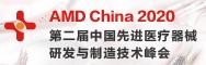 中国先进医疗器械研发与制造技术峰会