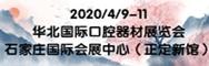 华北国际口腔器材展览会