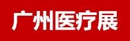 广州国际医疗器械采购博览会