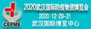 武汉防疫物资博览会