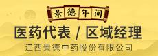 江西景德中药股份有限公司