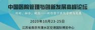 2020年中国医院管理与创新发展高峰论坛会议通知