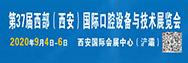 第37届西部(西安)国际口腔设备与技术展览会邀请函
