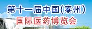 第十一届中国泰州医药博览会