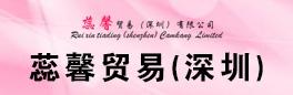 蕊馨贸易深圳有限公司