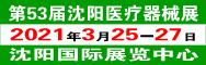 沈阳国际医疗器械设备展览会邀请函