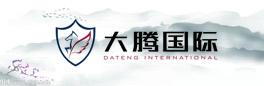 广州大腾国际商贸有限公司