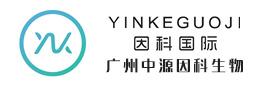 广州中源因科生物科技有限公司