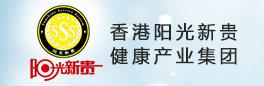 香港阳光新贵健康产业集团