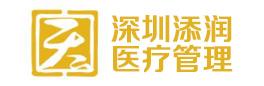 深圳添润医疗管理有限公司