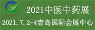 2021中国青岛国际中医中药健康产业博览