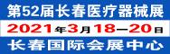 中国长春国际医疗器械卫生