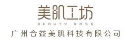 广州合益美肌科技有限公司