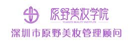 深圳市原野美妆管理顾问有限公司