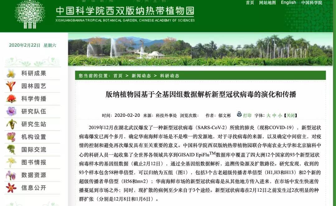 研究称:武汉华南海鲜市场并非新冠病毒发源地