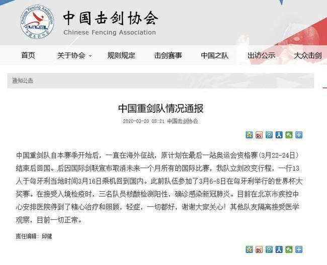 中国击剑队3人确诊新冠肺炎