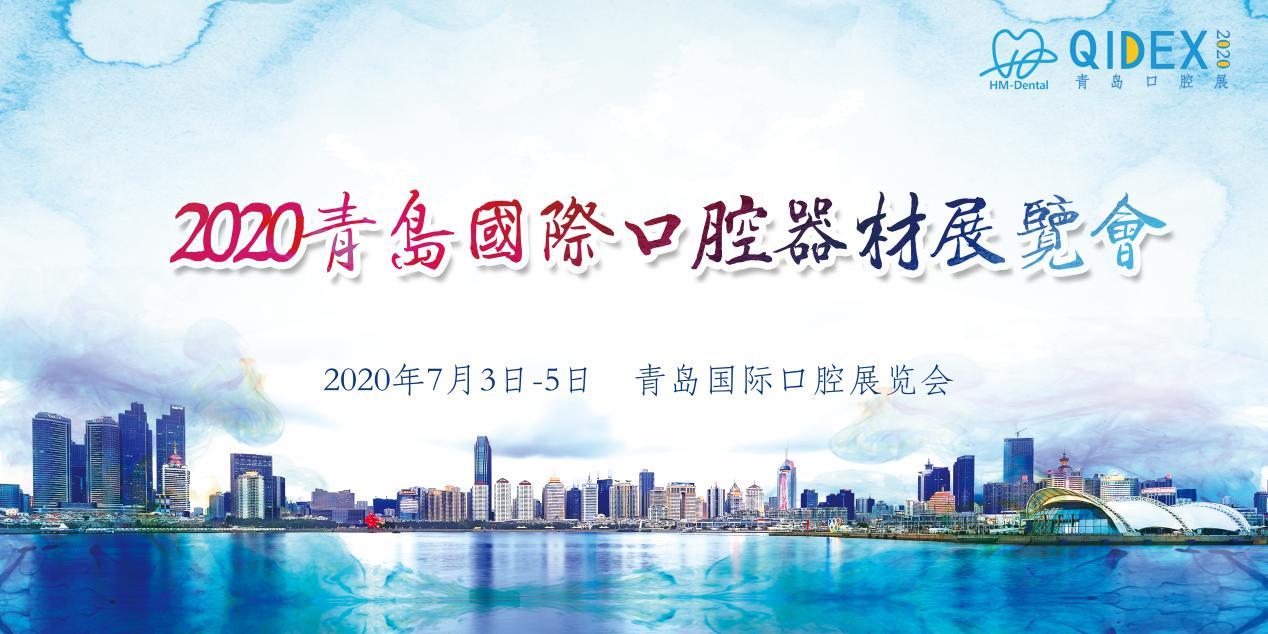 2020年第22届中国(青岛)国际口腔器